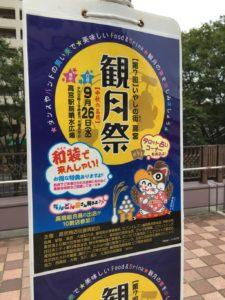 観月祭(高宮駅前)