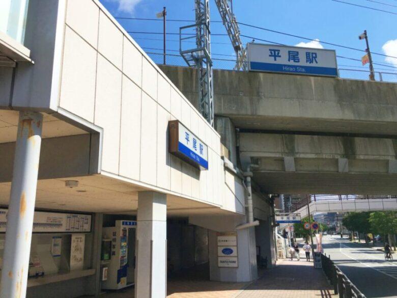 西鉄平尾駅