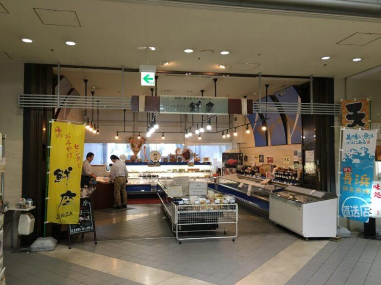 鮮魚市場会館