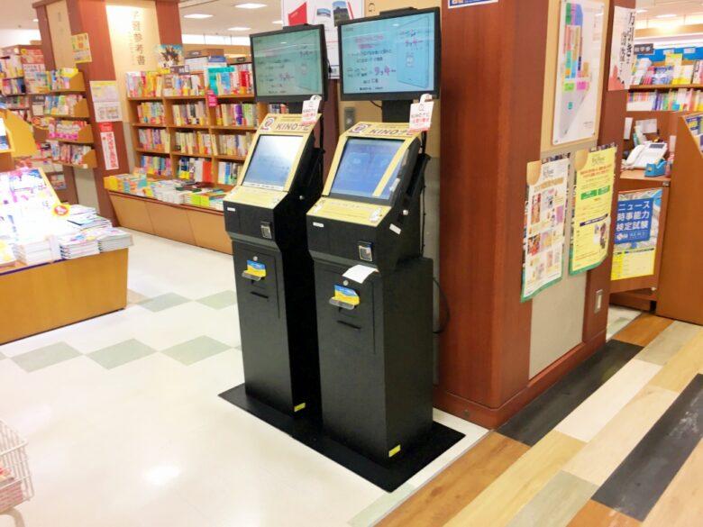 紀伊國屋書店(博多バスターミナル)