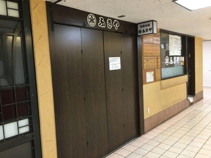 ふきや福ビル地下店