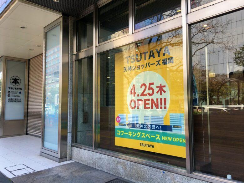 tsutaya福岡ビル