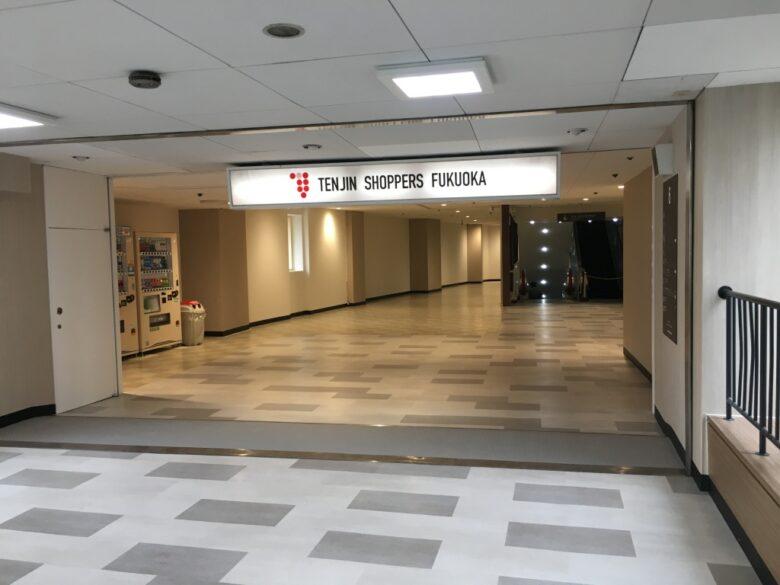イオンショッパーズ福岡