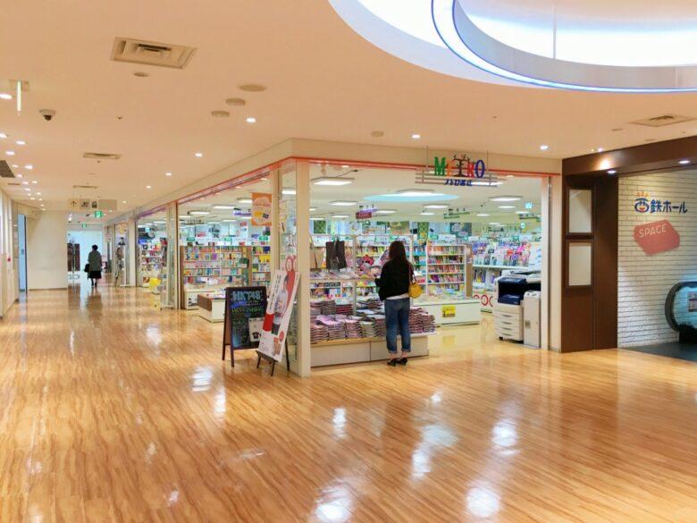メトロ書店