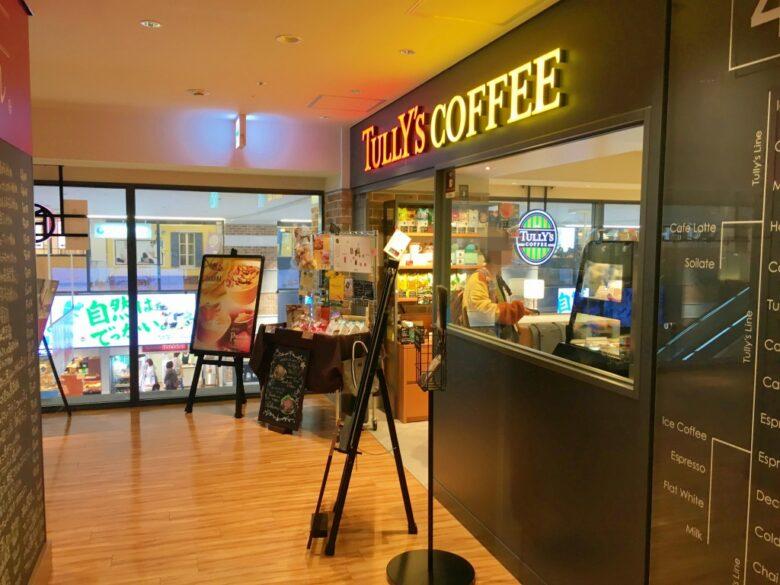 タリーズコーヒー(西鉄天神福岡駅店)