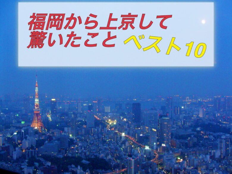 福岡から上京して驚いたことベスト10