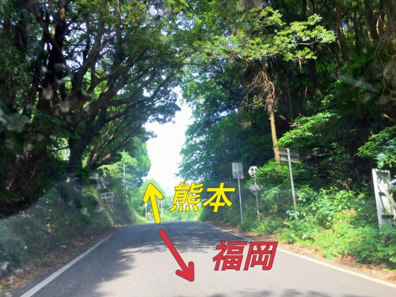 福岡と熊本の県境