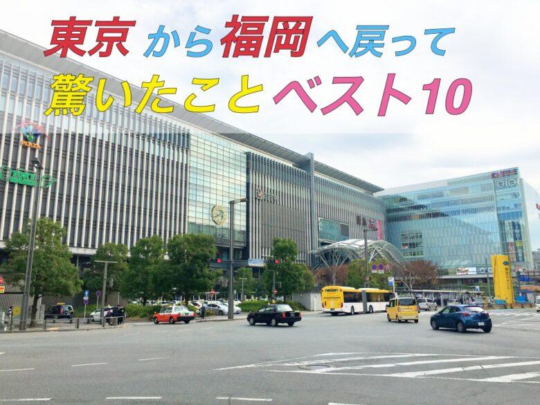 東京から福岡へ戻って驚いたことベスト10