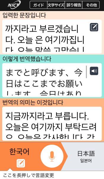 韓国のラジオ