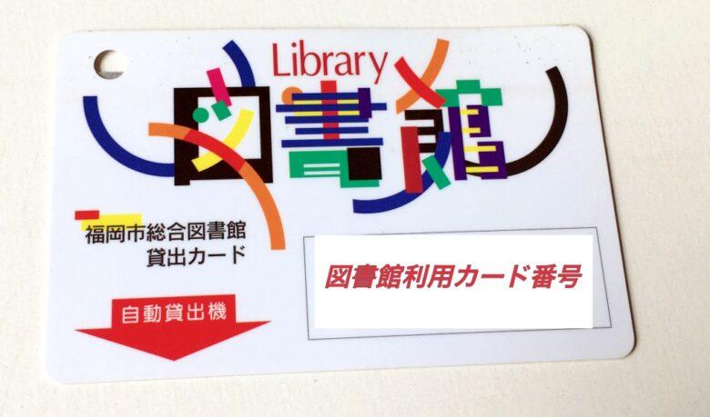 福岡市の図書館