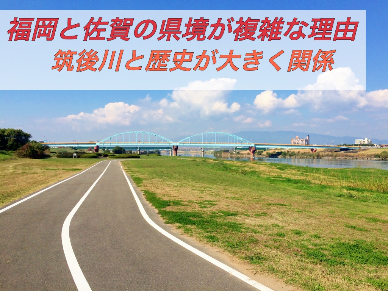 福岡と佐賀の県境