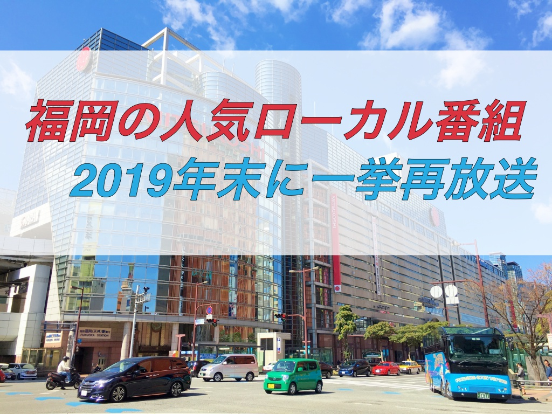 福岡の人気ローカル番組