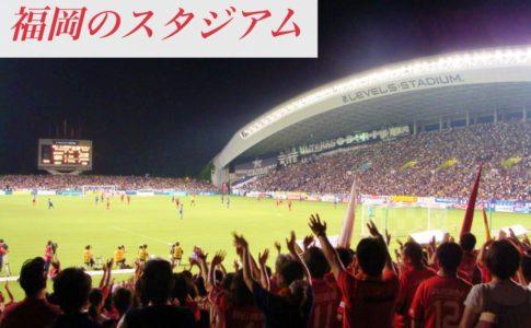 福岡のスタジアム