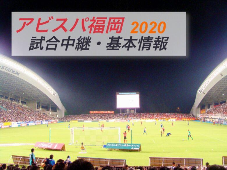 アビスパ福岡2020