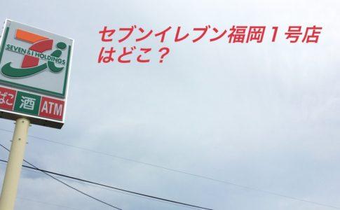 セブンイレブン福岡1号店