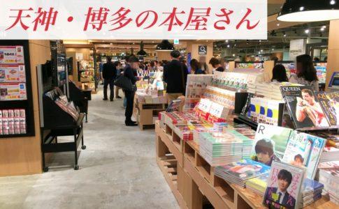 天神・博多駅の本屋さん