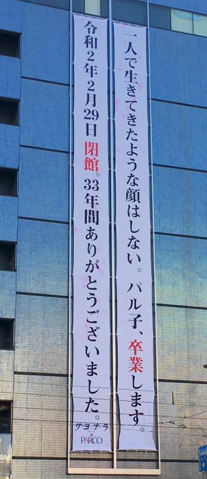 熊本パルコ