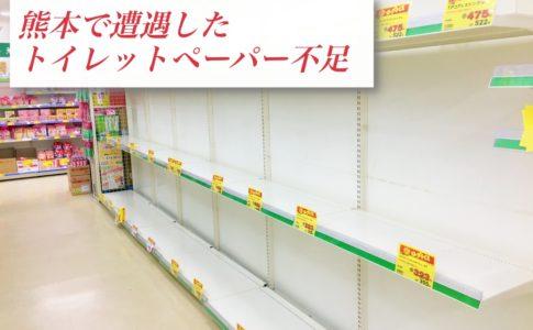 熊本|トイレットペーパー不足|コロナ