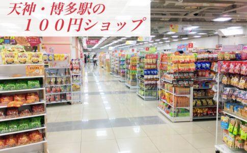天神・博多駅の100円ショップ