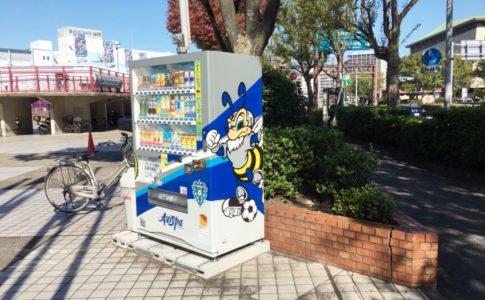 アビスパ福岡の自動販売機