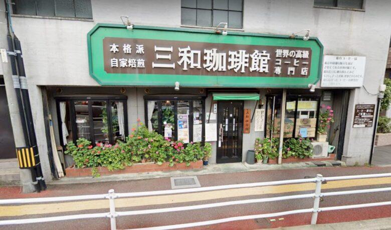 三和珈琲館(六本松)