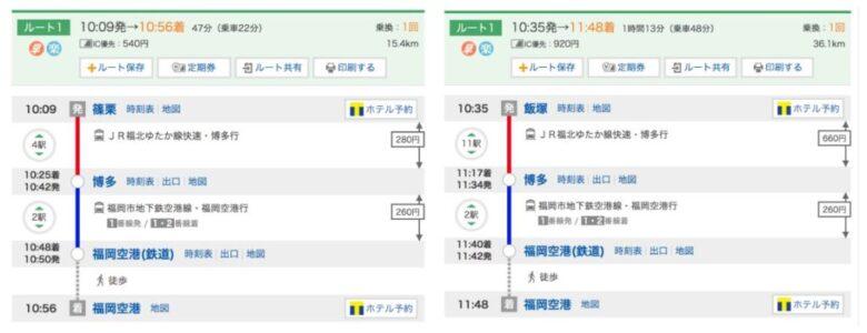 福岡空港と篠栗