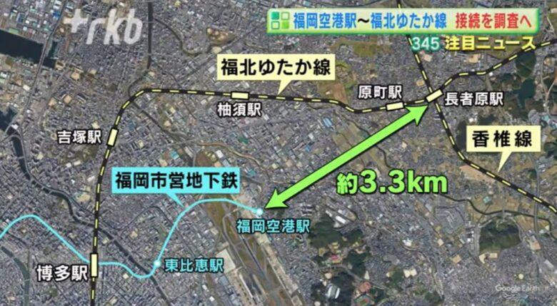 福岡空港とJR接続計画