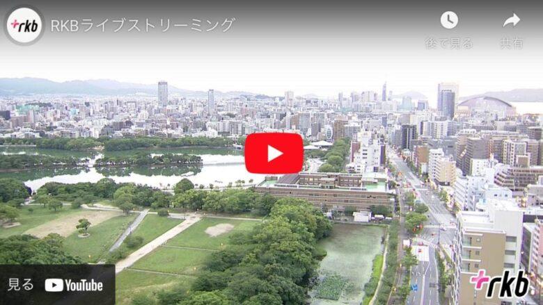 福岡タワーライブカメラ