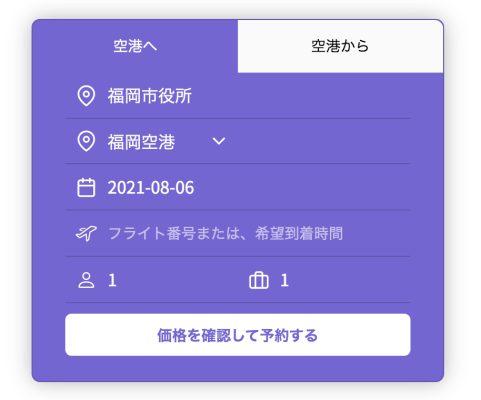 福岡空港タクシー定額