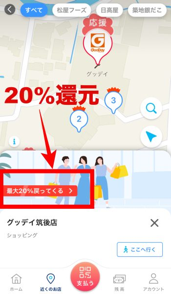 PayPay筑後20%還元キャンペーン